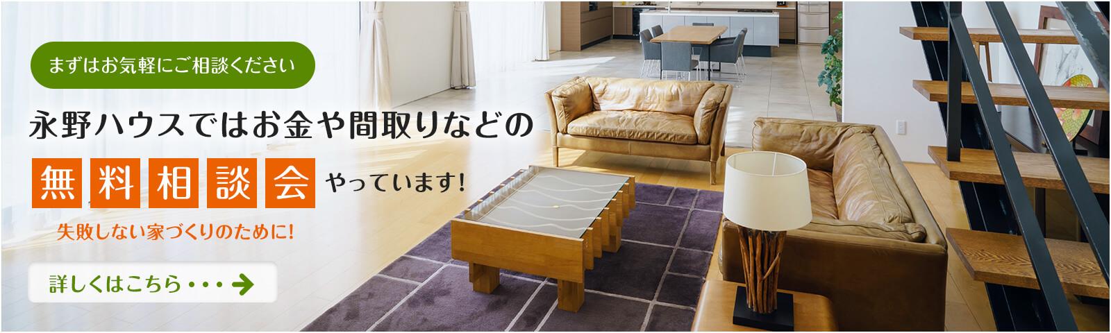 永野ハウスではお金や間取りなどの無料相談会をやっています!